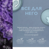 Мужской каталог орифлейм мужчинам 05 2019, страница 4