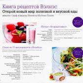 Каталог wellness by Oriflame №1 2016, страница 19