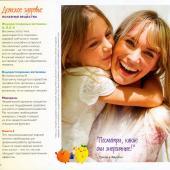 Каталог wellness by Oriflame №1 2016, страница 21