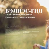 Каталог wellness wellness_by_Oriflame_2_2015, страница 2