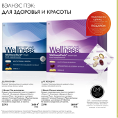 Каталог wellness wellness_by_Oriflame_2_2015, страница 9
