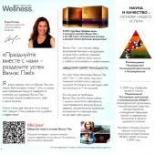 Каталог wellness by Oriflame №3 2015, страница 4