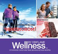 Каталог wellness by Oriflame №1 2014