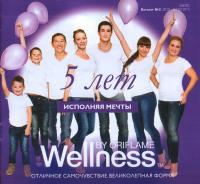 Каталог wellness wellness by oriflame №2 2014