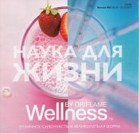 Каталог wellness by oriflame №3 2014