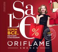 Каталог косметики орифлейм 01 2019