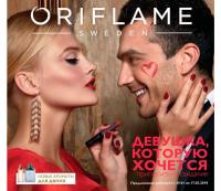 Каталог косметики орифлейм 2 2018