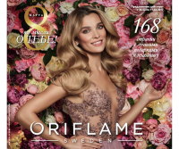Каталог косметики орифлейм 03 2017