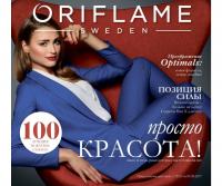 Каталог косметики орифлейм 04 2017