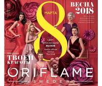 Каталог косметики Орифлейм 3 2018
