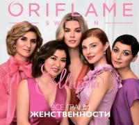 Каталог косметики орифлейм 03 2019