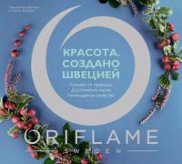 Каталог косметики орифлейм 04 2019