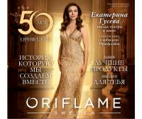 Каталог косметики орифлейм 05 2017