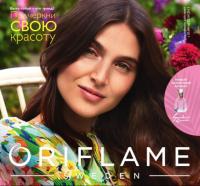 Каталог косметики орифлейм 05 2019