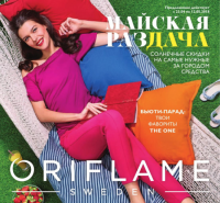 Каталог косметики Орифлейм 6 2018