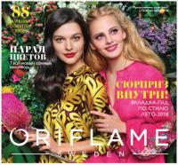 Каталог косметики орифлейм 7 2018