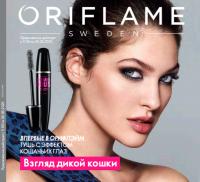 Каталог косметики орифлейм 07 2020