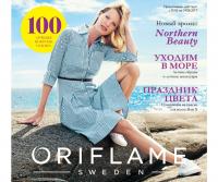 Каталог косметики орифлейм 08 2017