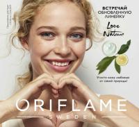 Каталог косметики орифлейм 08 2019