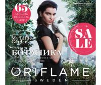 Каталог косметики орифлейм 09 2017