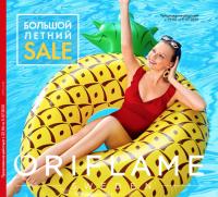 Каталог косметики орифлейм 09 2020