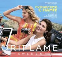 Каталог косметики орифлейм 10 2018