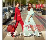 Каталог косметики орифлейм 11 2017
