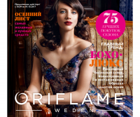 Каталог косметики орифлейм 13 2017