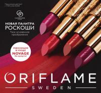 Каталог косметики орифлейм 13 2018