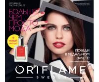 Каталог косметики орифлейм 14 2017