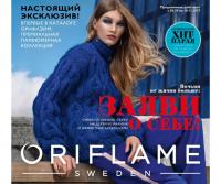 Каталог косметики орифлейм 15 2017