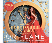 Каталог косметики орифлейм 17 2017