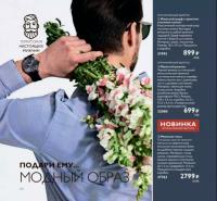 Мужской каталог орифлейм мужчинам 02 2019