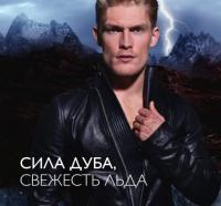 Мужской каталог орифлейм мужчинам 05 2019