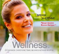 Каталог wellness by Oriflame №1 2016