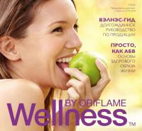Каталог wellness wellness_by_Oriflame_2_2015