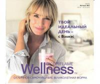 Каталог wellness by Oriflame №3 2015