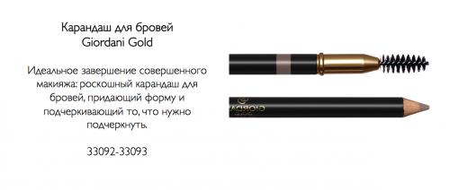 Карандаш для бровей Giordani Gold код 33092-33093