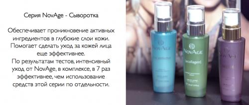 Сыворотки серии NovAge - активаторы кожи
