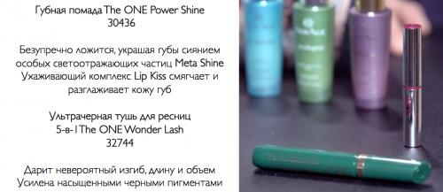 Губная помада The ONE Power Shine  30436 Ультрачерная тушь для ресниц 5-в-1The ONE Wonder Lash  32744