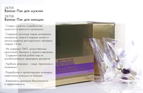 Золотая серия Wellness Pack