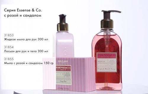Серия средств по уходу Essense&Co с розой и сандалом