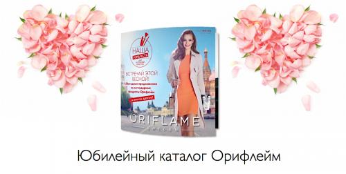 Юбилейный каталог Орифлейм - 20 лет в России!