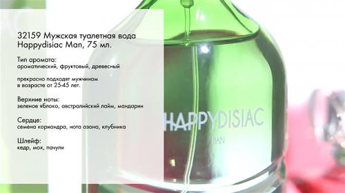 аромат Happydisiac Man