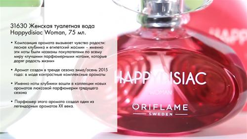 Хэппидизиак женский аромат