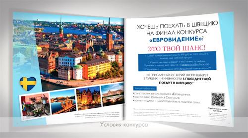 конкурс с главным призом - поездкой на родину Орифлейм Швецию и посещением финала Евровидения 2016