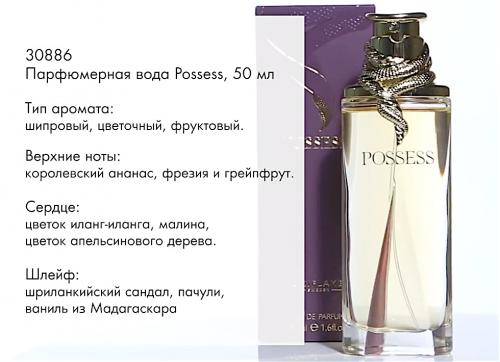 Женская парфюмерная вода Possess код 30886