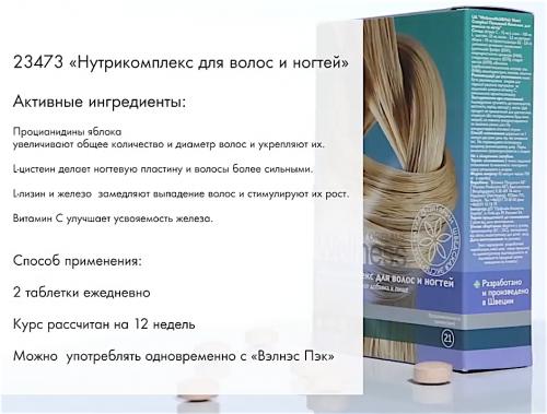 Орифлейм рекомендует нутрикомплекс для волос и ногтей