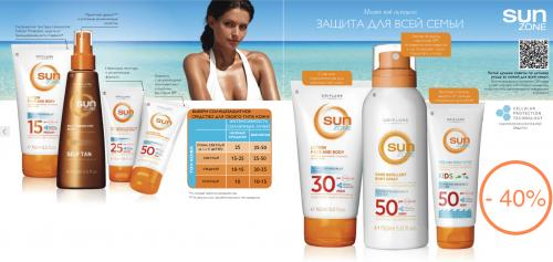 SunZone - средства для защиты тела и лица от ультрафиолетового излучения по очень выгодной цене.