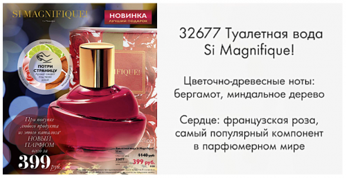 Новый аромат Си Манифик код 32677